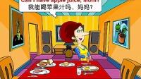10早餐   -365天英语口语大全日常口语flash动画_标清