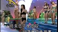 爱拼才会赢——十二大美女海底城泳装歌唱秀_标清
