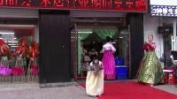 太花饭店开业庆典