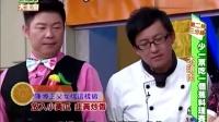 型男大主厨 140704