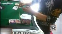 视频: 赌术大起底:想靠赌博发财? 出千道具害人害己