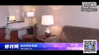 视频: 【好巧旅游公开课】澳门皇都酒店攻略