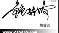 艺术签名设计,艺术签名设计软件,艺术签名设计手写