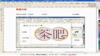 平面设计教程视频cdr教程下载cdr平面设计教程全集