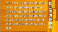 视频: 《救护》CD1 - 中国红十字会救护师资培训教材 - 滕州煤炭培训中心QQ:562205215