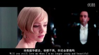 新剪MV了不起的盖茨比young and beautiful