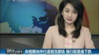 央视曝光中行造假洗黑钱  银行股普遍下跌[财经早班车]