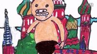 萱萱绘画板联合出品------栗子屁股的小猪