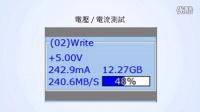 佑华SSD固态硬盘质量检测机视频介绍