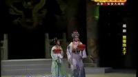 越剧《狸猫换太子》全剧 绍兴小百花越剧团