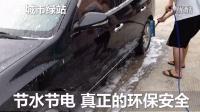 城市绿站自助洗车场里的投币洗车机 很实用