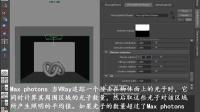 09如何利用vray中的光子贴图