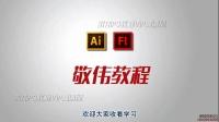 【超清】敬伟PS教程A04-PS新建文档