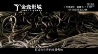 金逸影城《冬荫功2:拳霸天下》7月18日上映