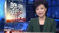 哈尔滨市教育局未露面 重测时间被推迟 140713