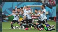 大话世界杯 2014 第33期 梅西若夺冠仍难超马拉多纳