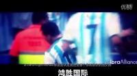 鸿胜国际官方《阿根廷别为我哭泣》MV送别梅西