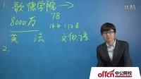 2014年政法干警考试申论辅导-中公网校