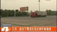 江苏:政法干警违纪违法案件被通报 140715 现场快报