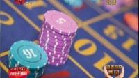 中国赌客在韩国赌场2小时赢674万 被疑出老千拒付赌资 140715