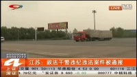 江苏:政法干警违纪违法案件被通报