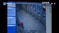 银行安保敲警钟:深圳——男子深夜ATM取钱遇害[新闻深一度]