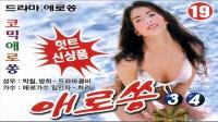 韩国歌曲合辑 19금 (19禁) 정희라 - 에로(Erotic) 메들리