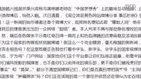 """周立波逛黄色网站 炮轰媒体""""找扇"""""""