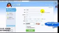视频: QQ注册