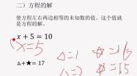 初中数学教程视频之方程