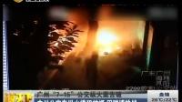 """广州""""7-15""""公交纵火案告破:广州公交车纵火嫌犯被抓  因赌博输钱[说天下]"""