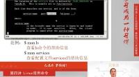 4.4 Linux常用命令-文件搜索命令-帮助命令