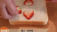 草莓鮮奶油吐司