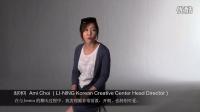 LI-NING X Jessica 跨界合作产品设计师访谈