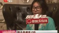 朱孝天女友独家回应:非裸模 没分手 SMG新娱乐在线 20140717 标清