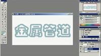 ps实例演练教程 金属管道字体演示