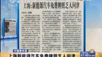 中国青年报:上海新能源汽车免费牌照乏人问津[上海早晨]
