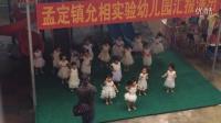 2014年孟定镇哆来咪幼儿园贝贝班舞蹈