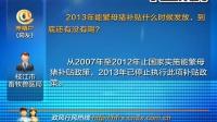 20140718微播大宜昌民生帮办:何时发放母猪补贴?