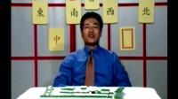 视频: 1分钟学会 广东麻将推倒胡技巧