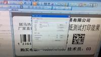 ebay标签打印机 速卖通标签打印机 邮政标签打印机