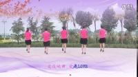 临西芬芳青春广场舞13【爱是辣舞】