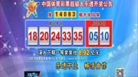 中国体育彩票超级大乐透开奖公告:第14083期开奖结果[天天体育]