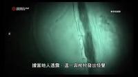 怪谈-灵异直播-第62集2012-10-27