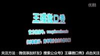 【王碟微口秀视频版】:100.时事趣评:高考零分作文子虚乌有