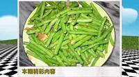 20140721苹果籽+焖豆角+苦杏仁预告2