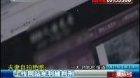 夫妻自拍艳照:上传网站牟利被判刑  法治集结号