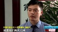视频: 开假彩票网站 实施诈骗被抓 140723 法治集结号
