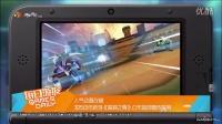 人气动画改编 3DS动作新游《魔神之骨》公布首部宣传视频