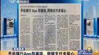 新闻晨报:手机银行App存漏洞,网银支付多留心[上海早晨]